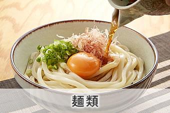 画像:麺類バナー